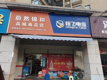 雷锋大道阳光晶城60㎡超市转让_搜门面网
