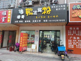 星沙松雅湖小区80㎡餐馆转让_搜门面网