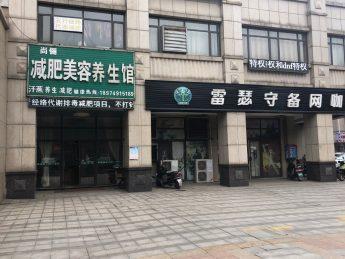 急转星沙泉塘旭辉华庭113㎡美容养生馆_搜门面网