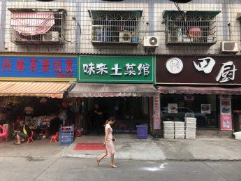 低价转让汽车西站湘浙市场后面65㎡土菜馆店_搜门面网