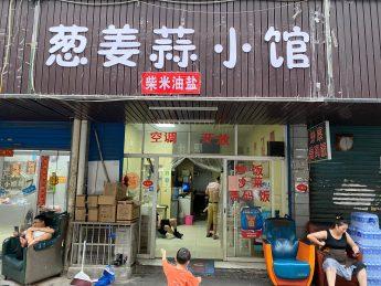 万家丽路永祥小区45㎡餐饮外卖店优价转让_搜门面网