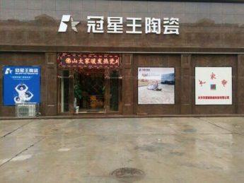急轉望城區高星物流園300㎡陶瓷店_搜門面網
