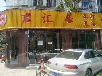 急轉雨花區洞井商貿城850㎡賓館足浴中心_搜門面網