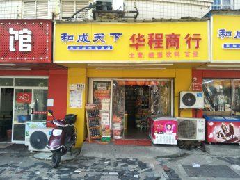 低價急轉雨花區農博小區56㎡超市_搜門面網