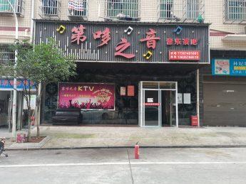 星沙经济开发区丁家岭90㎡KTV转让_搜门面网