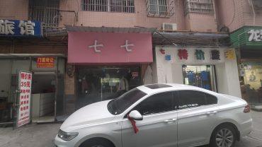 岳麓区白鹤小区15㎡服装店转让_搜门面网