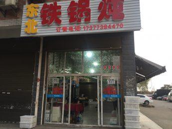 長沙縣榔梨保家安置小區80㎡超級餐飲旺鋪轉讓_搜門面網