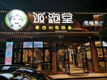 望城红旺市场200㎡品牌餐饮宵夜店转让_搜门面网
