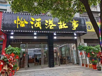 岳麓区含浦裕园小区120㎡餐馆转让_搜门面网
