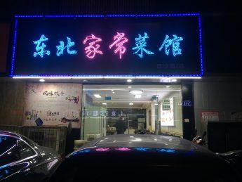 天心区白沙南路95㎡超级旺铺餐饮门面转让_搜门面网
