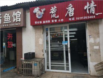 望城北津学院后街70㎡门面急转_搜门面网