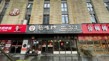星沙华润置地广场德味坊300㎡餐饮店带设备整转_搜门面网