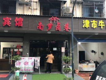 急转星沙二区75㎡临街餐饮旺铺_搜门面网