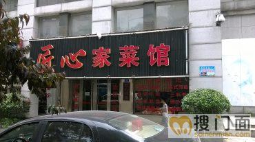 太子路锦绣江山门口饭店转让!_搜门面网
