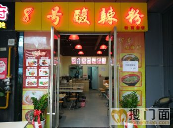 超低价转让晋安区盈利餐饮店转让_搜门面网