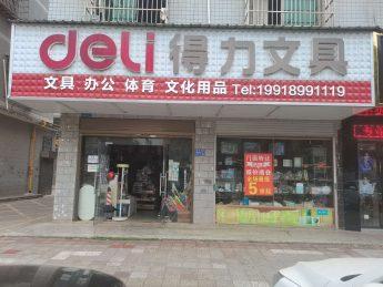 星沙松雅小区60㎡文具店转让_搜门面网