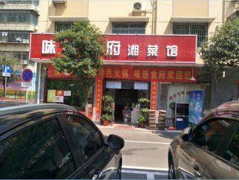 急转开福区福城社区120㎡餐饮店_搜门面网