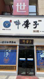 望城区世纪华联超市106㎡牛聋子粉面店转让_搜门面网