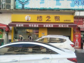 急转望城区金桑园小区15㎡小吃店_搜门面网