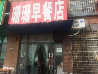 2.8万急转小区门口临街粉面店_搜门面网