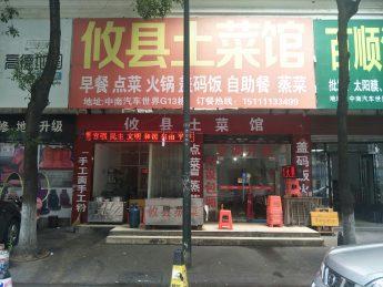 急转长沙县中南汽车世界170㎡餐饮店_搜门面网