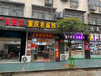 急转星沙二区金茂路65㎡重庆老麻抄手米粉店_搜门面网