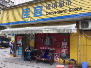 芙蓉区高岭小区65㎡临街旺铺连锁超市转让_搜门面网