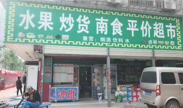 浪琴湾临街70㎡旺铺低价转让_搜门面网