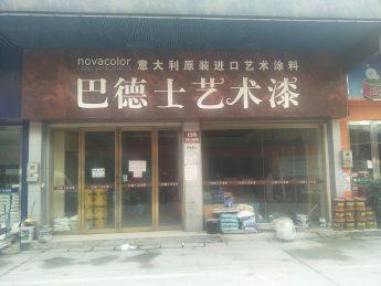 急轉雨花區高橋建材市場19棟120㎡建材店_搜門面網
