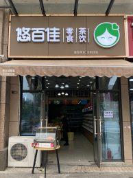 润和又一城临街90㎡零食店优价转让_搜门面网